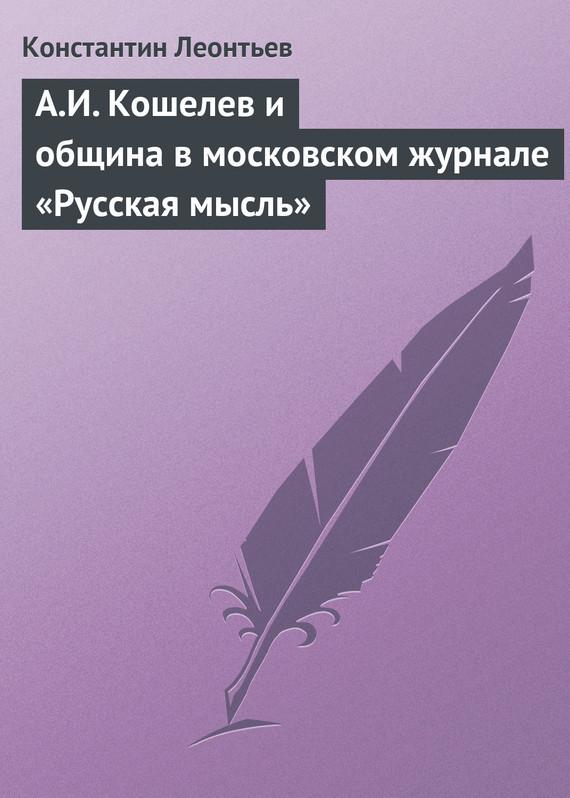 А. И. Кошелев и община в московском журнале «Русская мысль»