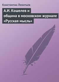 - А.И. Кошелев и община в московском журнале «Русская мысль»