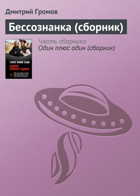 Дмитрий Громов Бессознанка (сборник) анофелес сатирический сборник