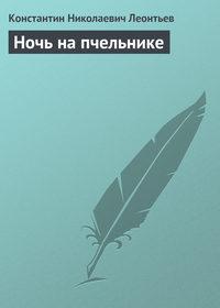 Леонтьев, Константин  - Ночь на пчельнике