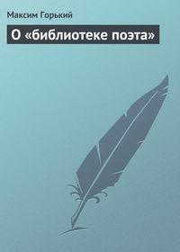 - О «библиотеке поэта»