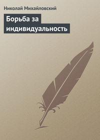 Михайловский, Николай  - Борьба за индивидуальность