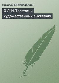 Михайловский, Николай  - О Л. Н. Толстом и художественных выставках