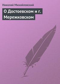 Михайловский, Николай  - О Достоевском и г. Мережковском