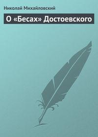 Михайловский, Николай  - О «Бесах» Достоевского