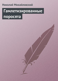 Михайловский, Николай  - Гамлетизированные поросята