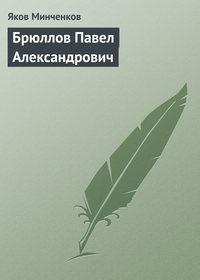 Минченков, Яков  - Брюллов Павел Александрович