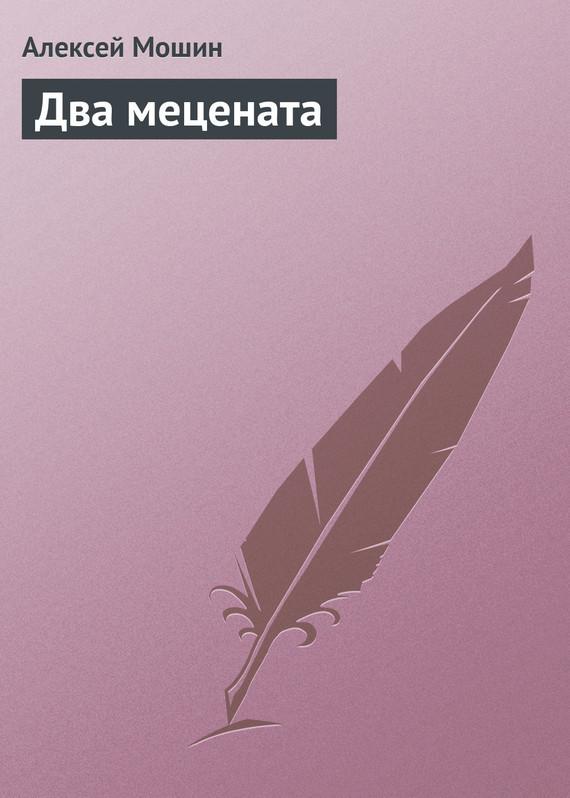 яркий рассказ в книге Алексей Мошин