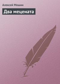 Мошин, Алексей  - Два мецената