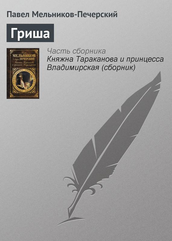 захватывающий сюжет в книге Павел Иванович Мельников-Печерский
