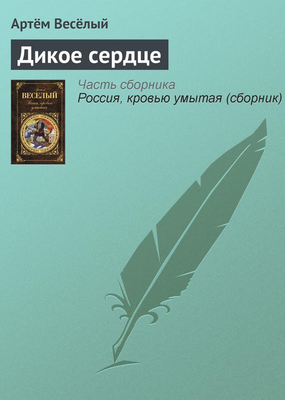 Артём Весёлый Дикое сердце артём весёлый россия кровью умытая сборник