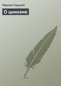 Горький, Максим  - О цинизме