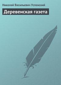 Успенский, Николай  - Деревенская газета