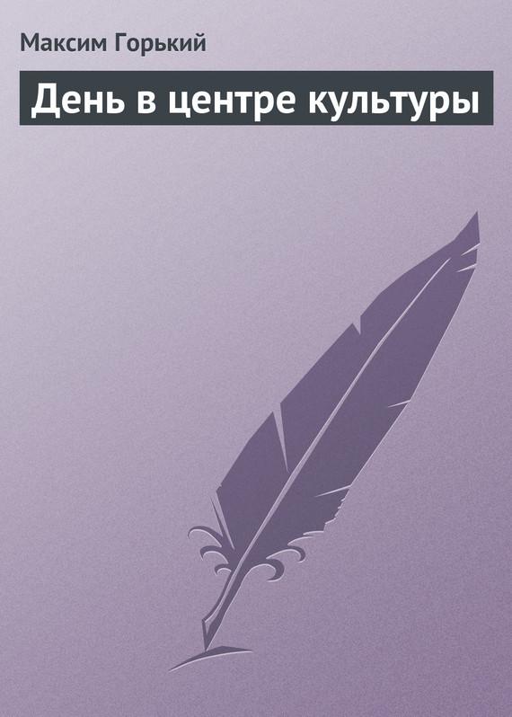 Обложка книги День в центре культуры, автор Горький, Максим