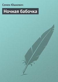 Юшкевич, Семен  - Ночная бабочка