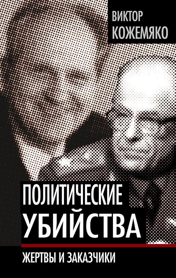 Виктор Кожемяко Политические убийства. Жертвы и заказчики виктор кожемяко лица века