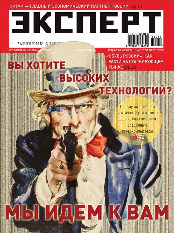 Отсутствует Эксперт №13/2013 отсутствует эксперт 10 2013