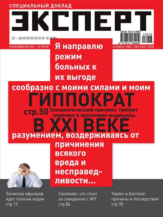 Отсутствует Эксперт №16/2013 отсутствует эксперт 10 2013
