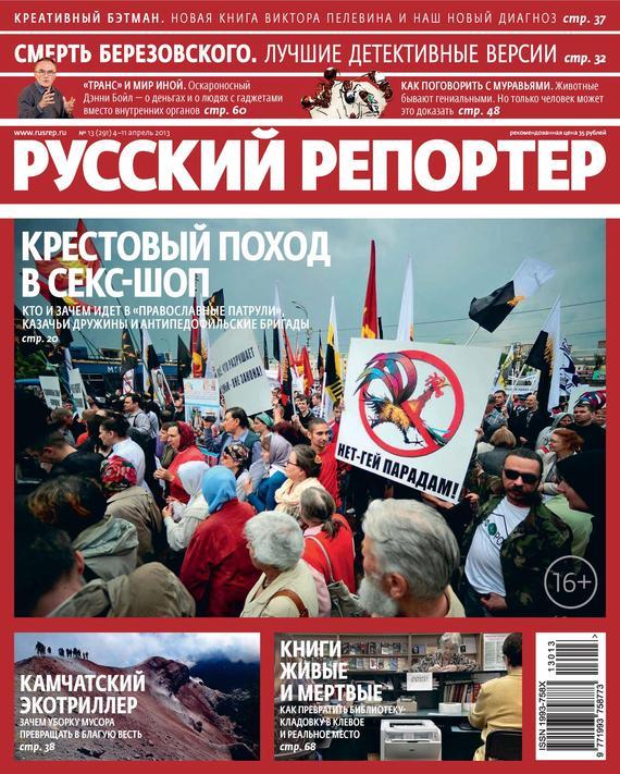 Отсутствует Русский Репортер №13/2013 отсутствует русский репортер 08 2013
