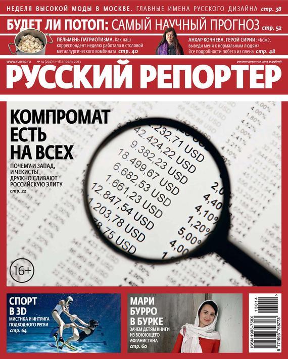 Отсутствует Русский Репортер №14/2013 журнал фокус эйвон 14 2017 смотреть онлайн