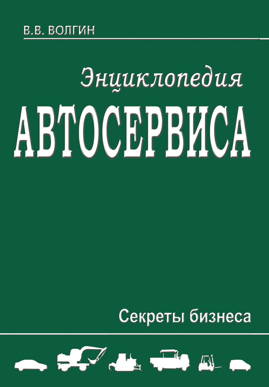 книги волгина в в скачать бесплатно