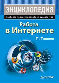 Ташков, Петр  - Работа в Интернете. Энциклопедия