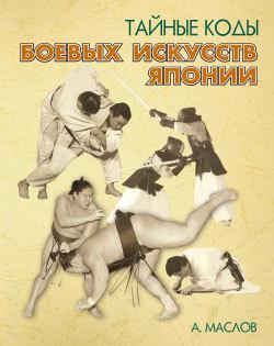 Алексей Маслов Тайные коды боевых искусств Японии