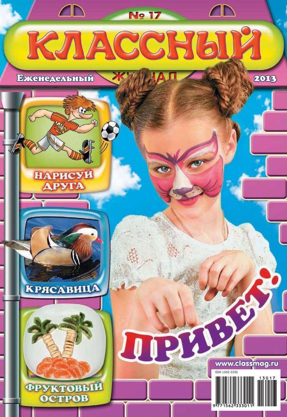 Открытые системы Классный журнал №17/2013 открытые системы классный журнал 33 2013