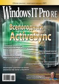 системы, Открытые  - Windows IT Pro/RE №05/2013