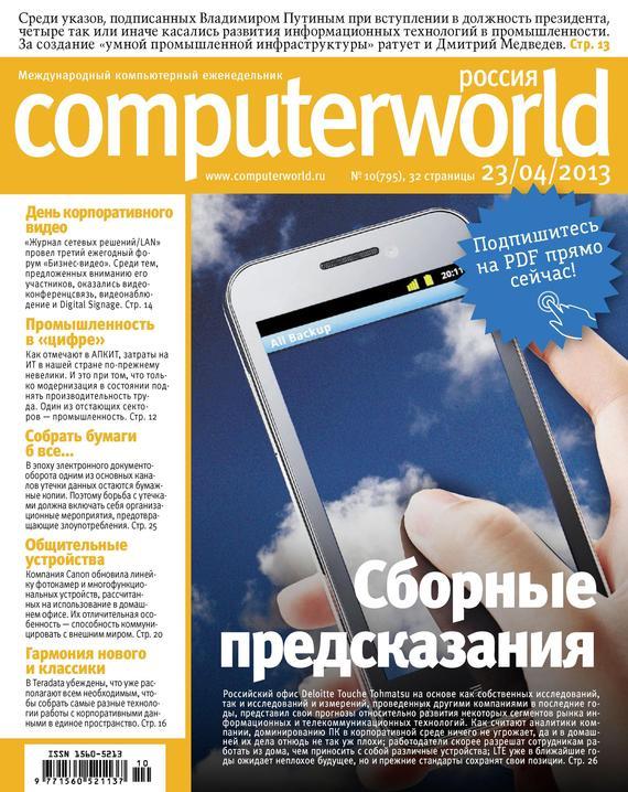 Открытые системы Журнал Computerworld Россия №10/2013 видеонаблюдение