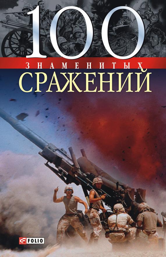 Владислав Карнацевич. 100 знаменитых сражений