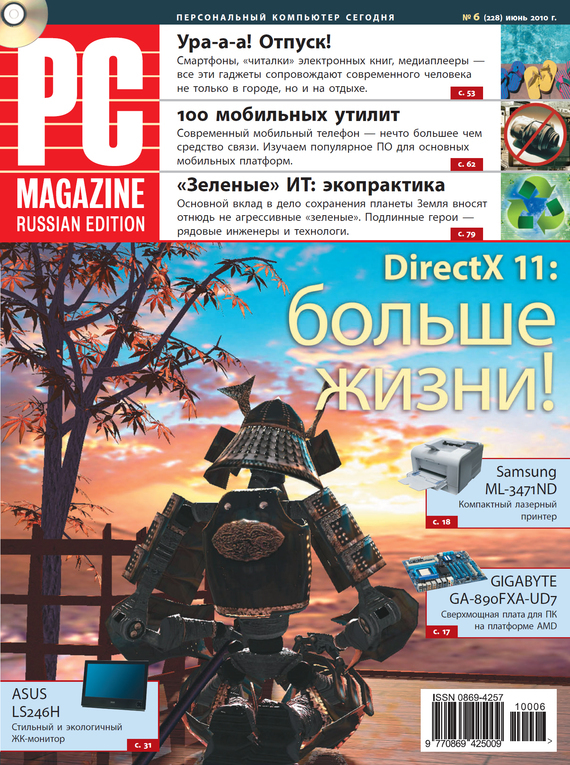 Журнал PC Magazine/RE №06/2010