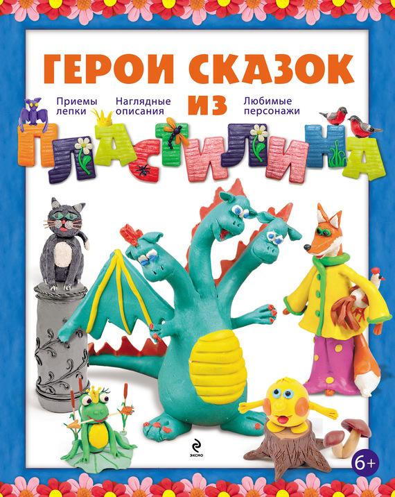 Светлана Лесовская Герои сказок из пластилина суперраскраска герои любимых сказок