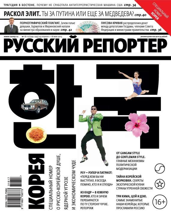 Отсутствует Русский Репортер №16-17/2013 отсутствует русский репортер 08 2013