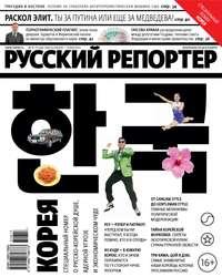 - Русский Репортер №16-17/2013