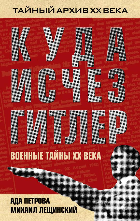 Обложка книги Куда исчез Гитлер, или Военные тайны ХХ века, автор Лещинский, Михаил