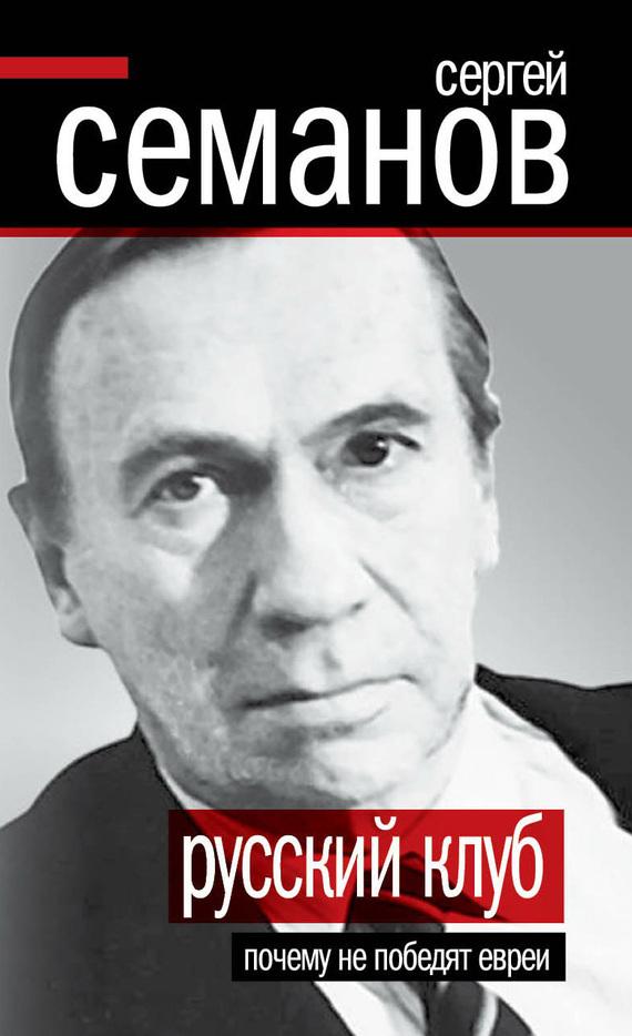 Обложка книги Русский клуб. Почему не победят евреи (сборник), автор Семанов, Сергей Николаевич