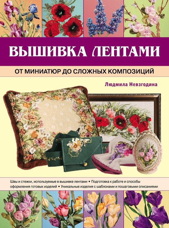 Читать книгу i по вышивке лентами