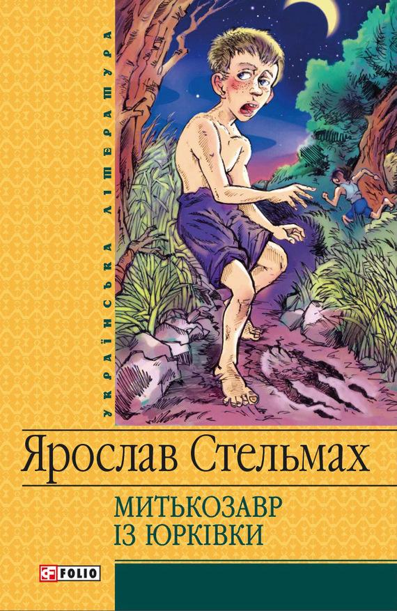 Ярослав Стельмах Митькозавр iз Юрківки