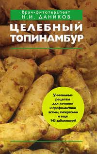 Даников, Николай  - Целебный топинамбур