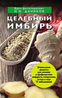 Даников, Николай  - Целебный имбирь
