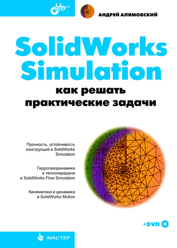 Андрей Алямовский SolidWorks Simulation. Как решать практические задачи simulation pu squishy decompression toy