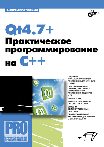 Андрей Боровский Qt4.7+. Практическое программирование на C++ мацуда к webgl программирование трехмерной графики