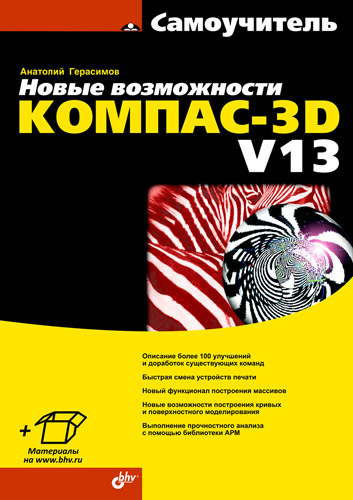 Анатолий Герасимов Новые возможности КОМПАС-3D V13. Самоучитель coreldraw x8 самоучитель