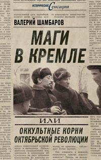 Шамбаров, Валерий  - Маги в Кремле, или Оккультные корни Октябрьской революции