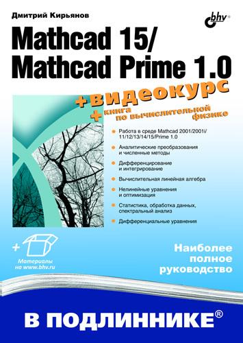 Дмитрий Кирьянов Mathcad 15/Mathcad Prime 1.0 цены онлайн