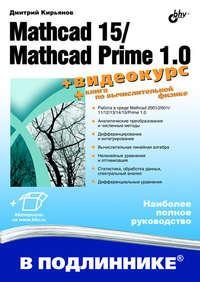 Кирьянов, Дмитрий Викторович  - Mathcad 15/Mathcad Prime 1.0