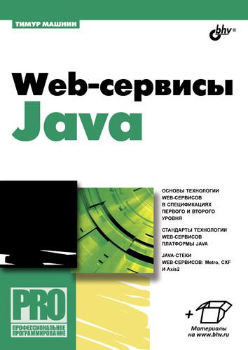 Фото - Тимур Машнин Web-сервисы Java ISBN: 978-5-9775-0778-3 java web应用详解