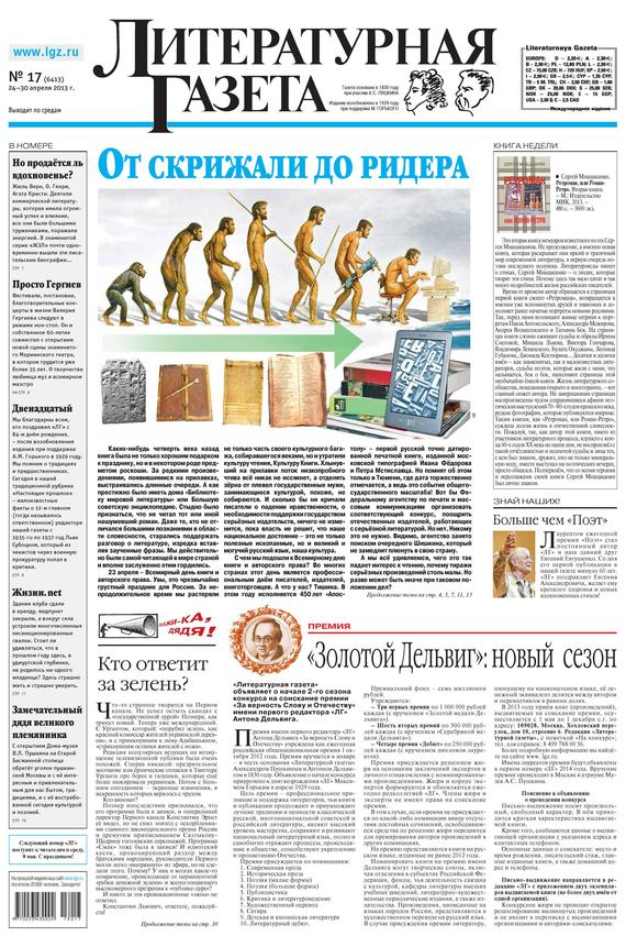Отсутствует Литературная газета №17 (6413) 2013 отсутствует литературная газета 14 6410 2013