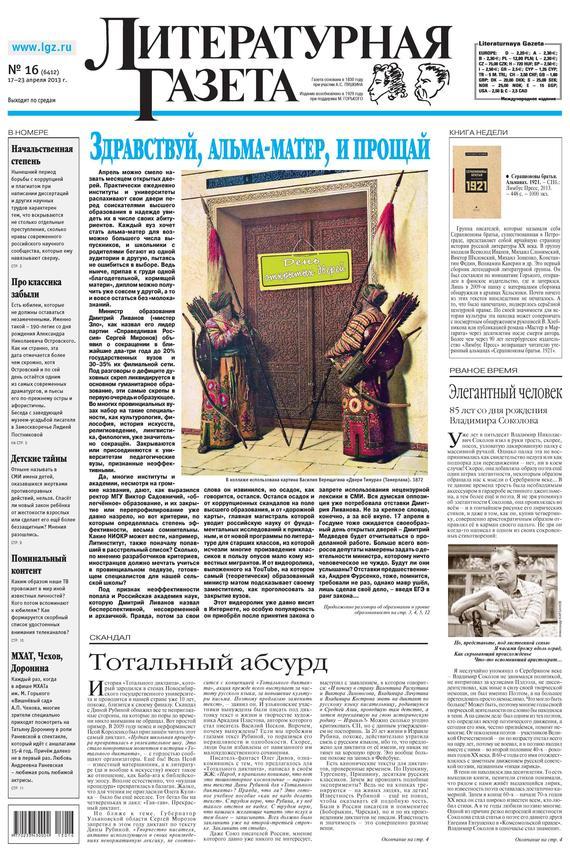 Литературная газета №16 (6412) 2013